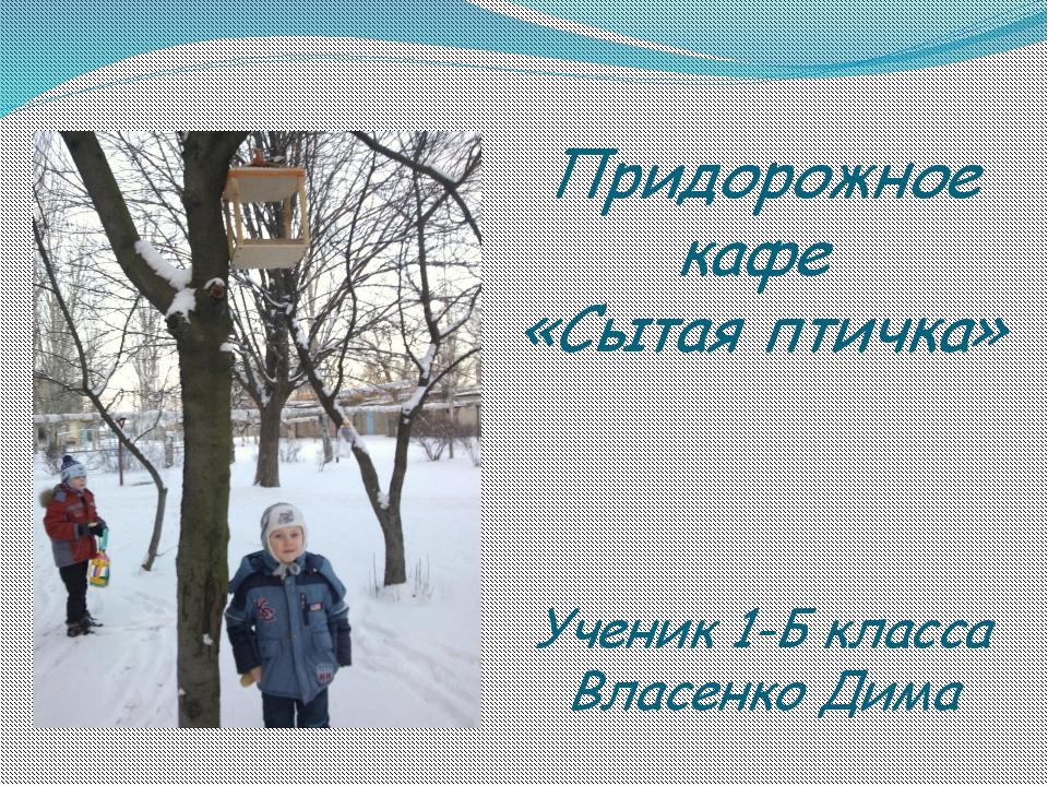 Придорожное кафе «Сытая птичка» Ученик 1-Б класса Власенко Дима