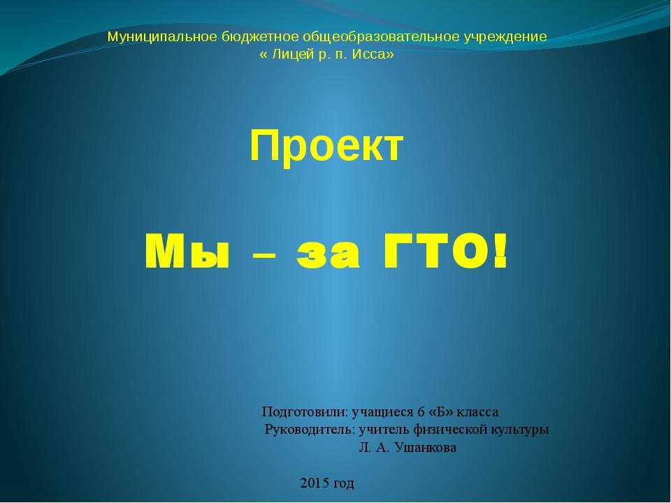 Муниципальное бюджетное общеобразовательное учреждение « Лицей р. п. Исса» Пр...
