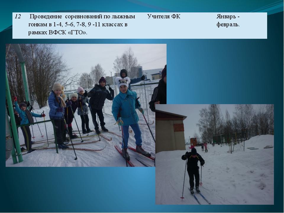 12 Проведение соревнований по лыжным гонкам в 1-4, 5-6, 7-8, 9 -11 классах...