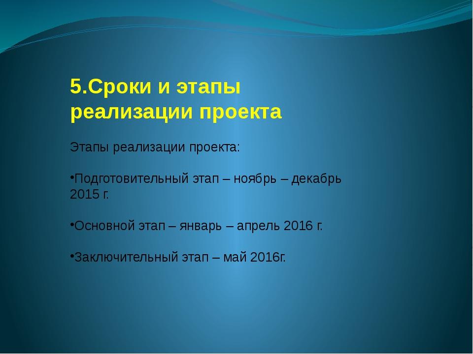 5.Сроки и этапы реализации проекта    Этапы реализации проекта: Подготовит...