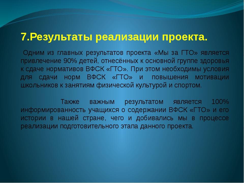 7.Результаты реализации проекта.    Одним из главных результатов проекта «...