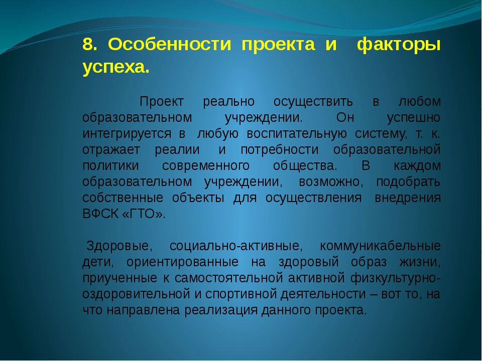 8. Особенности проекта и факторы успеха. Проект реально осуществить в любом...