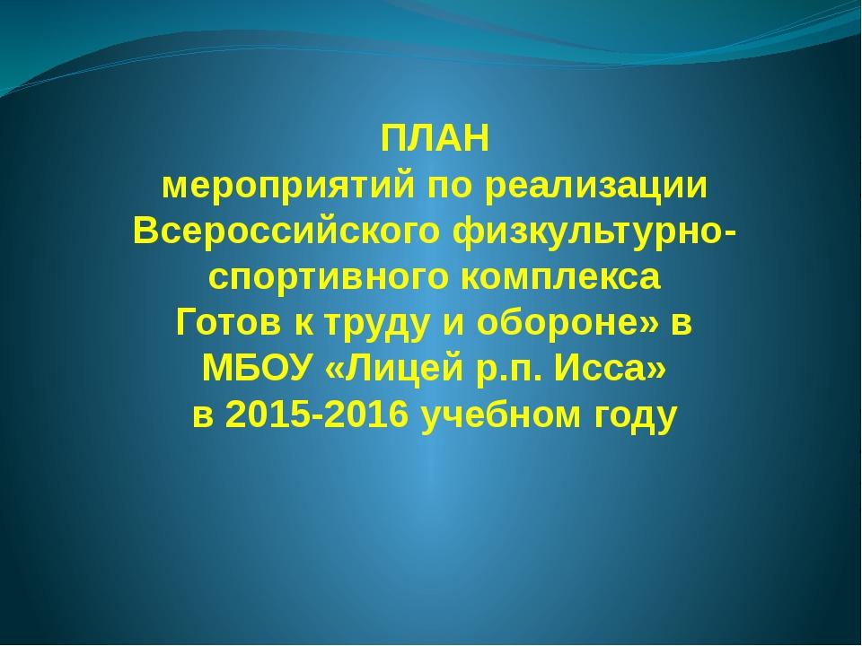 ПЛАН мероприятий по реализации Всероссийского физкультурно-спортивного компле...