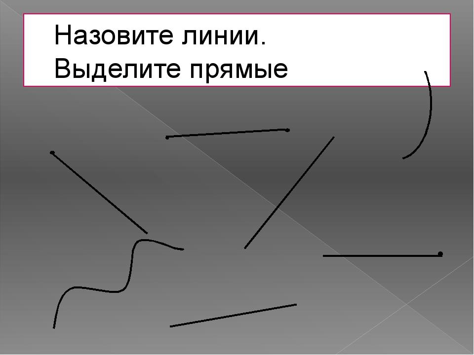 Назовите линии. Выделите прямые