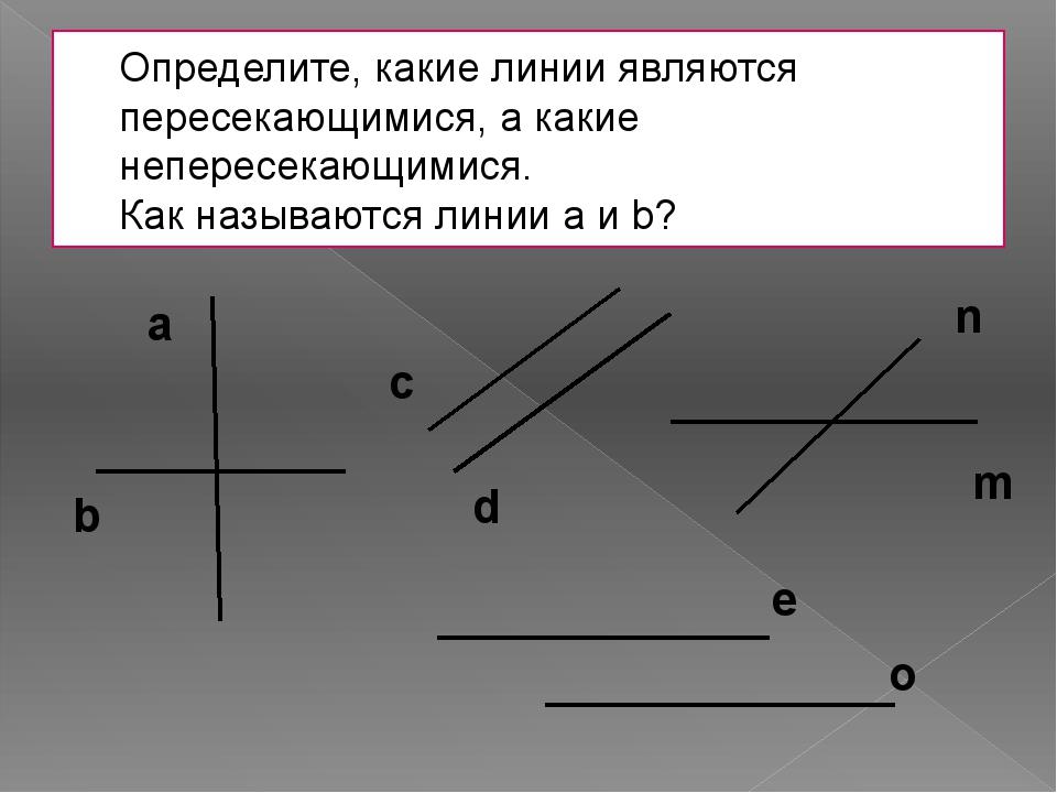 Определите, какие линии являются пересекающимися, а какие непересекающимися....