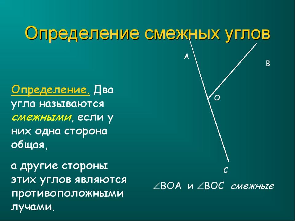Определение смежных углов Определение. Два угла называются смежными, если у н...