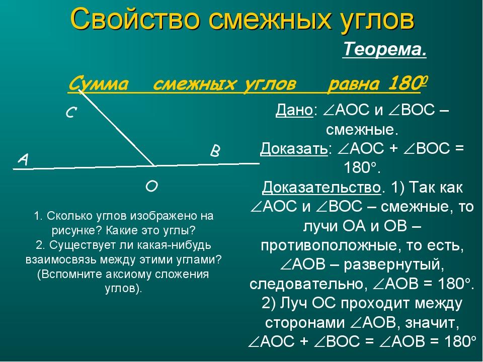 Теорема. Сумма смежных углов равна 1800 Дано: AOC и BOC – смежные. Доказат...