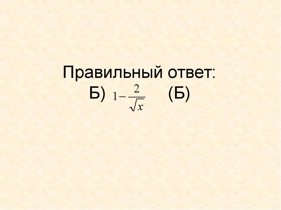 Правильный ответ: Б) (Б)
