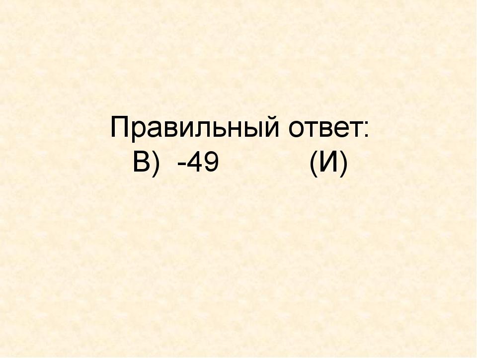 Правильный ответ: В) -49 (И)