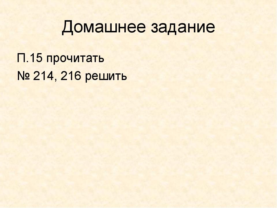 Домашнее задание П.15 прочитать № 214, 216 решить
