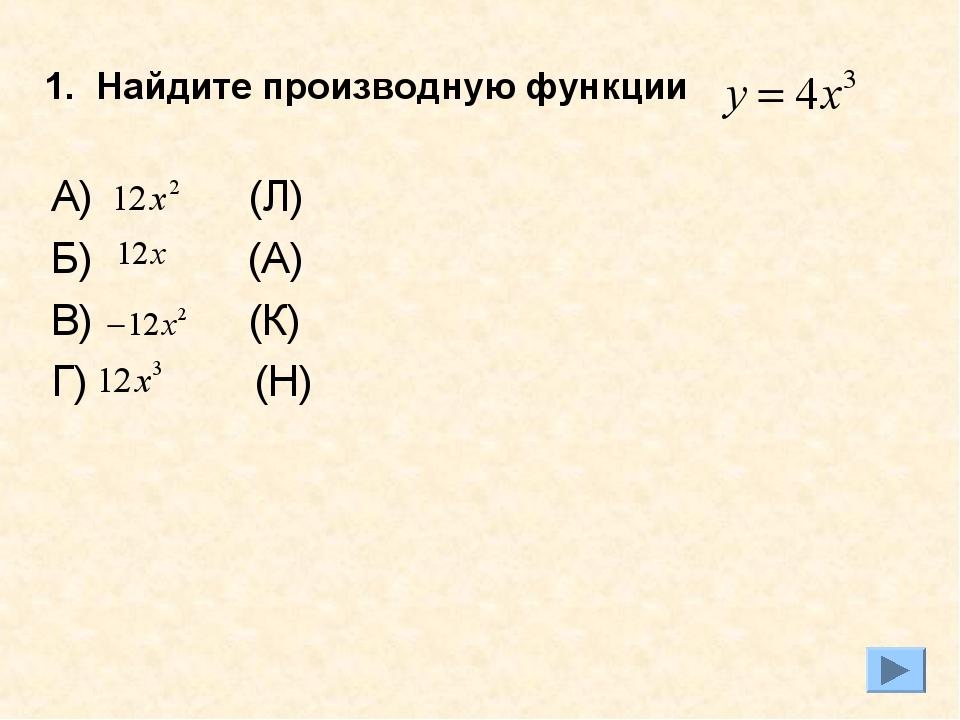 1. Найдите производную функции А) (Л) Б) (А) В) (К) Г) (Н)