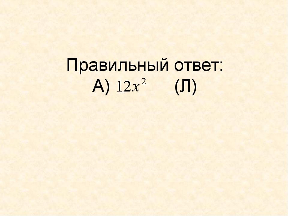 Правильный ответ: А) (Л)