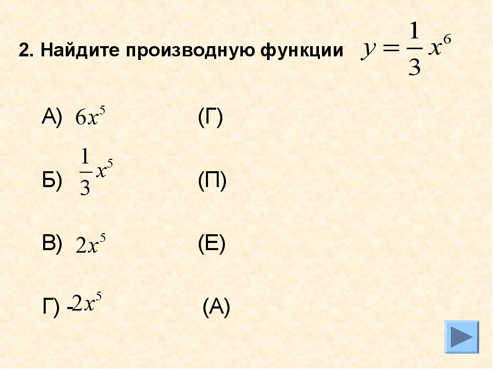 2. Найдите производную функции А) (Г) Б) (П) В) (Е) Г) - (А)