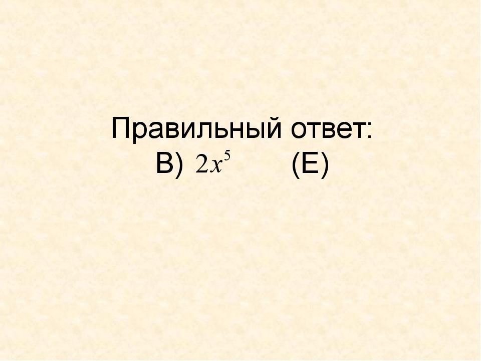Правильный ответ: В) (Е)