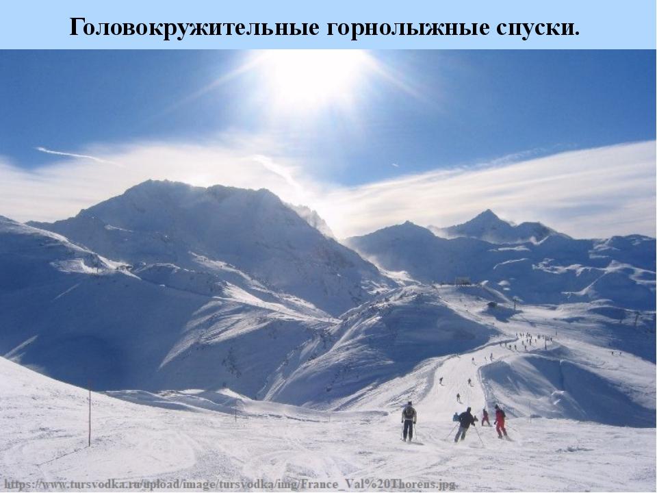 Головокружительные горнолыжные спуски.