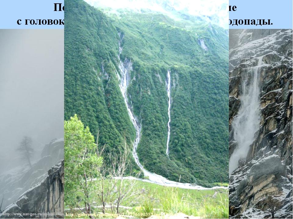По дороге можно увидеть скачущие с головокружительной высоты вешние водопады.