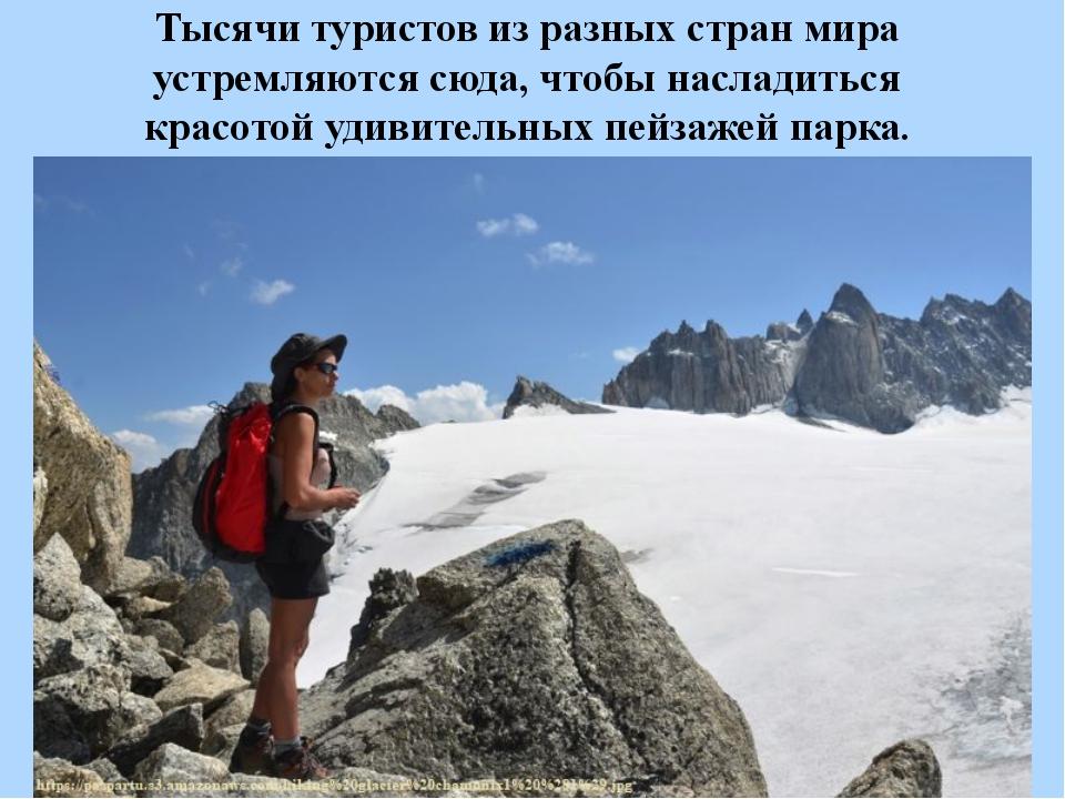 Тысячи туристов изразных стран мира устремляются сюда, чтобы насладиться кра...