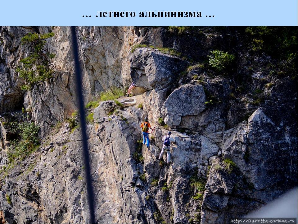 … летнего альпинизма …