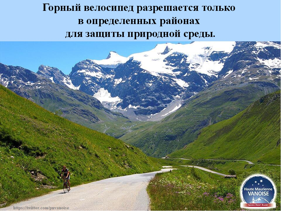 Горный велосипед разрешается только в определенных районах для защиты природн...