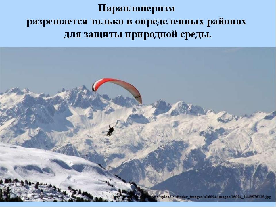 Парапланеризм разрешается только в определенных районах для защиты природной...