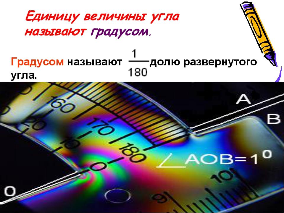 Единицу величины угла называют градусом. Градусом называют долю развернутого...
