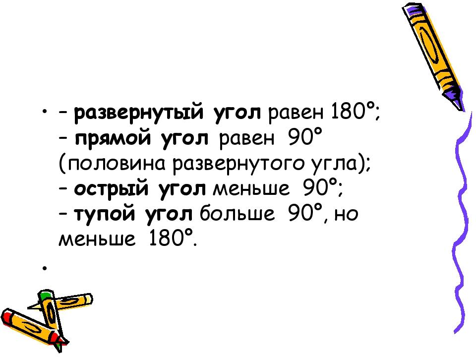 –развернутый уголравен 180°; –прямой уголравен 90° (половина развернутог...