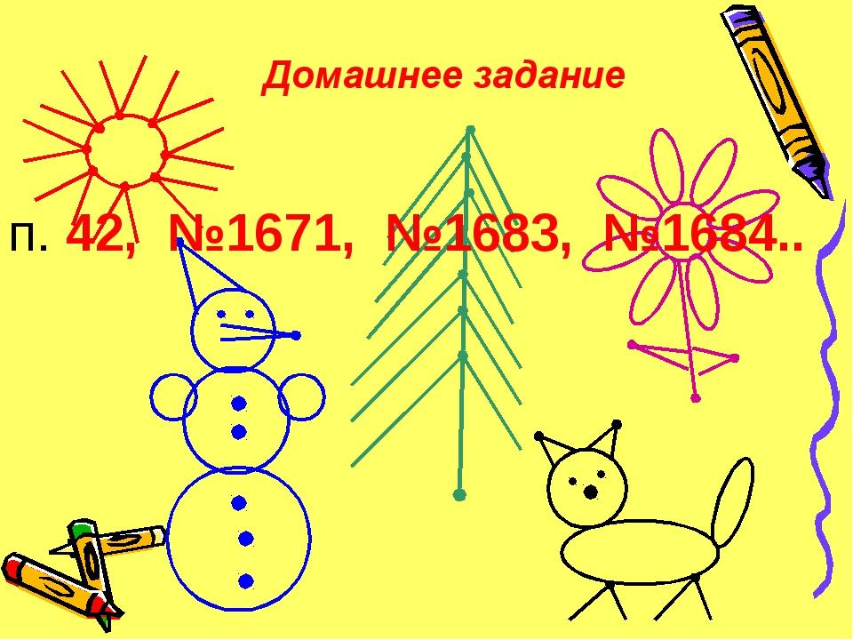 Домашнее задание п. 42, №1671, №1683, №1684..