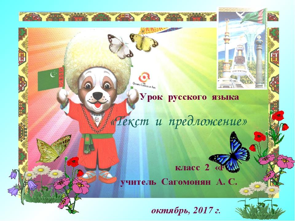 Урок русского языка «Текст и предложение» класс 2 «F» учитель Сагомонян А. С...