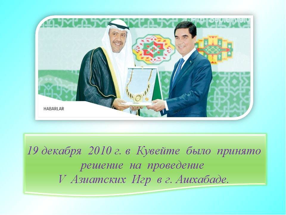 19 декабря 2010 г. в Кувейте было принято решение на проведение V Азиатских И...