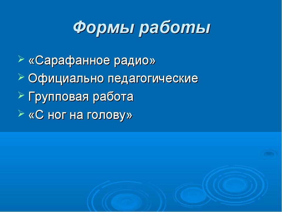 Формы работы «Сарафанное радио» Официально педагогические Групповая работа «С...
