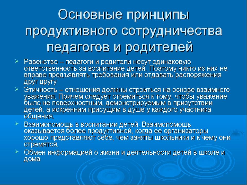 Основные принципы продуктивного сотрудничества педагогов и родителей Равенст...
