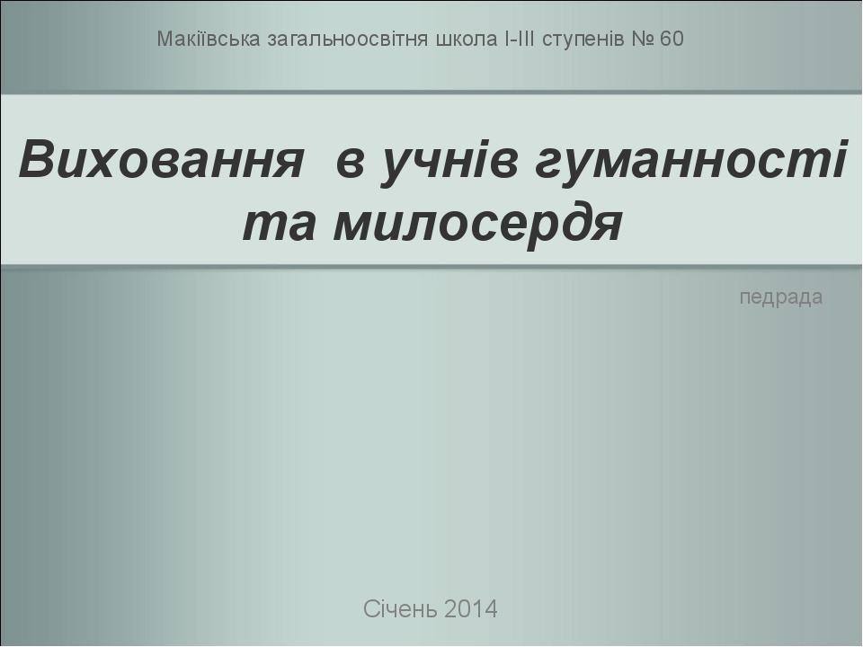 Виховання в учнів гуманності та милосердя Січень 2014 Макіївська загальноосві...