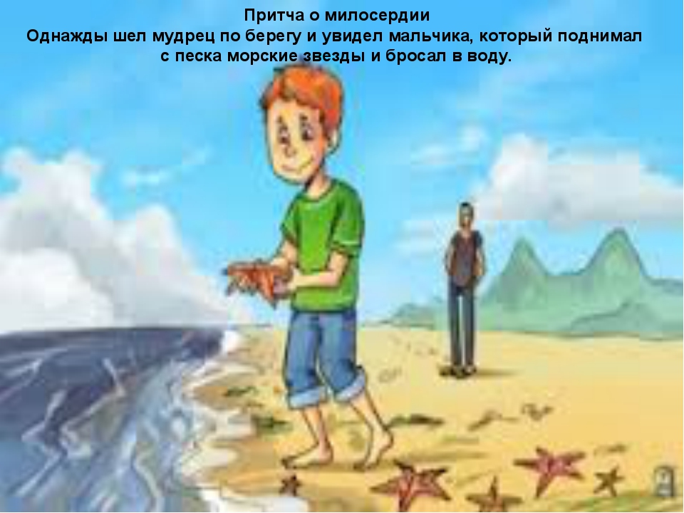 Притча о милосердии Однажды шел мудрец по берегу и увидел мальчика, который п...