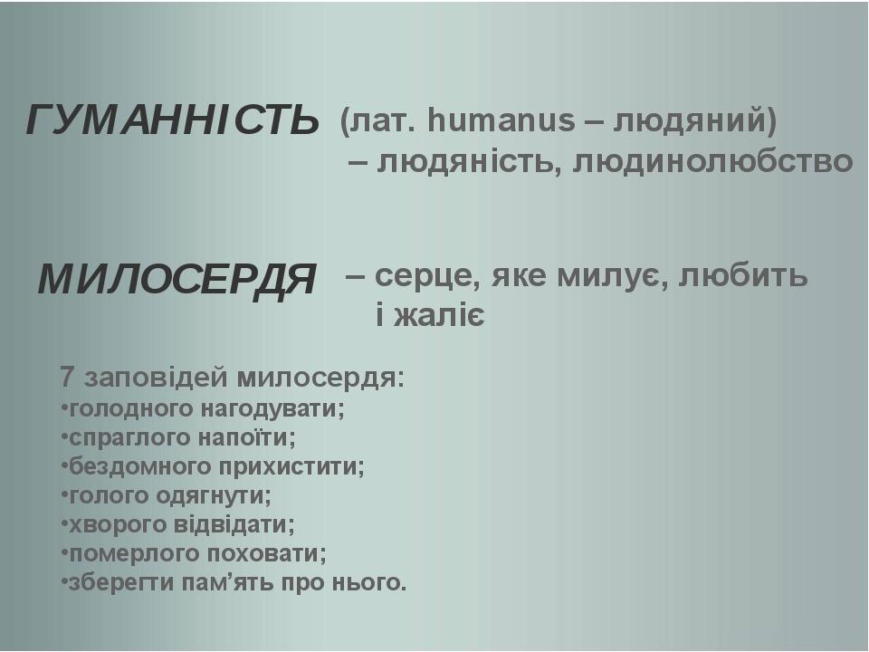 ГУМАННІСТЬ (лат. humanus – людяний) – людяність, людинолюбство МИЛОСЕРДЯ – се...