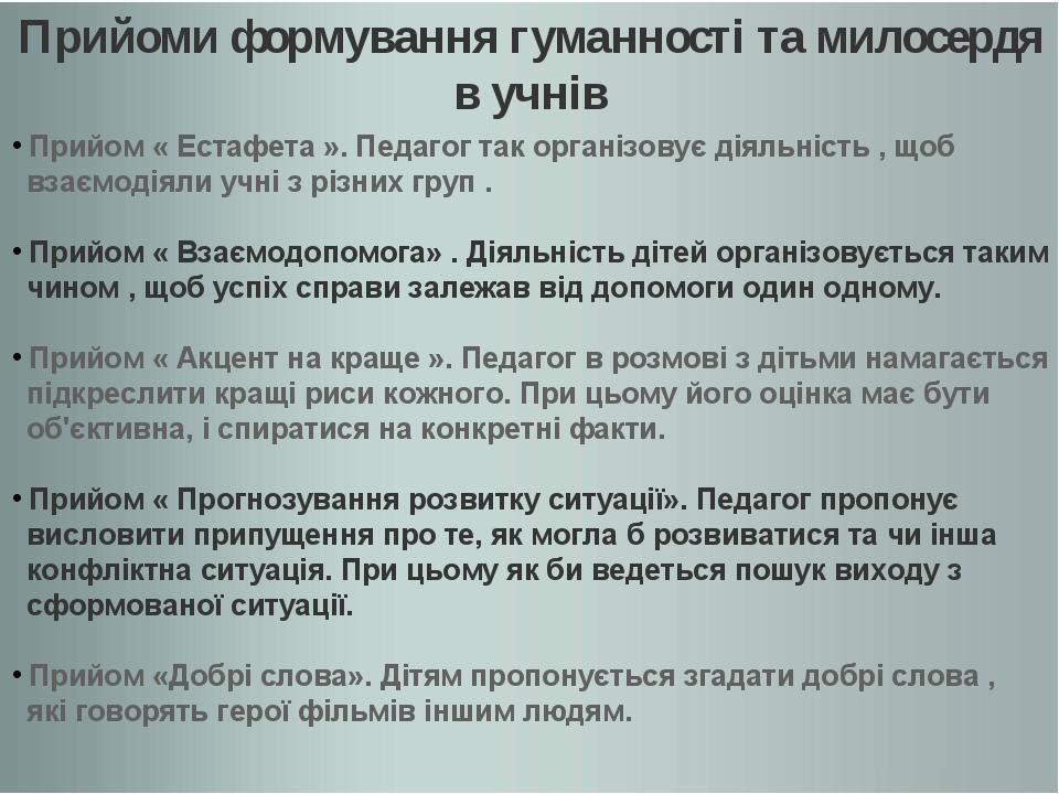 Прийоми формування гуманності та милосердя в учнів Прийом « Естафета ». Педаг...