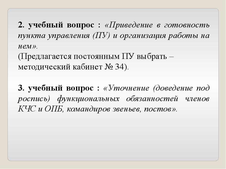 2. учебный вопрос : «Приведение в готовность пункта управления (ПУ) и организ...