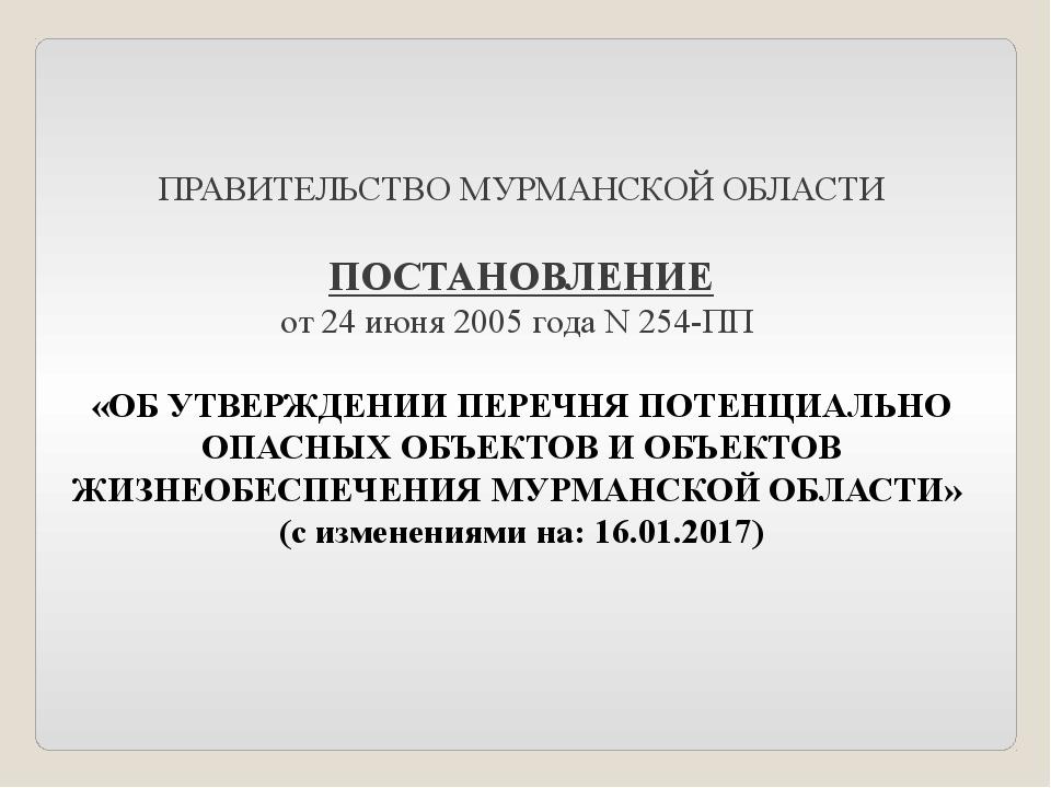ПРАВИТЕЛЬСТВО МУРМАНСКОЙ ОБЛАСТИ ПОСТАНОВЛЕНИЕ от 24 июня 2005 года N 254-П...