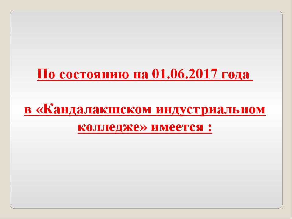 По состоянию на 01.06.2017 года в «Кандалакшском индустриальном колледже» им...
