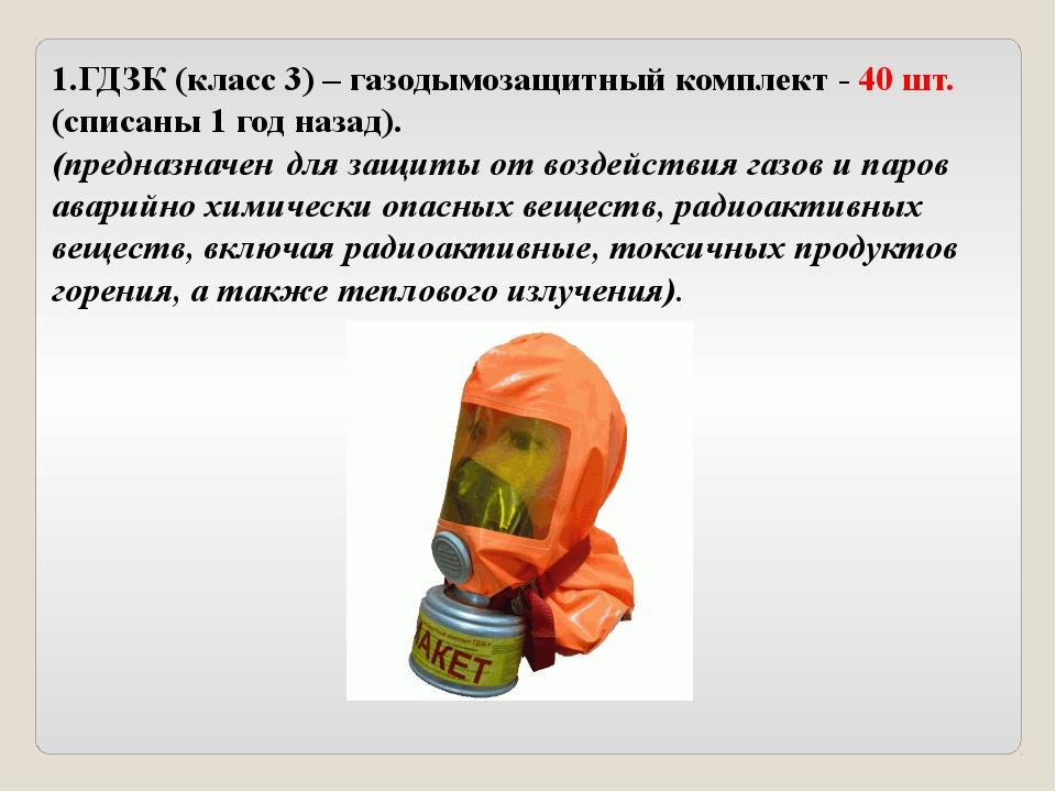 1.ГДЗК (класс 3) – газодымозащитный комплект - 40 шт. (списаны 1 год назад)....