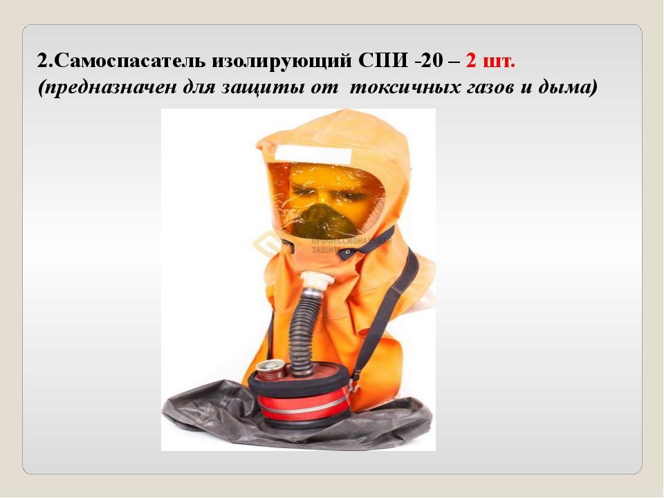 2.Самоспасатель изолирующий СПИ -20 – 2 шт. (предназначен для защиты от токси...