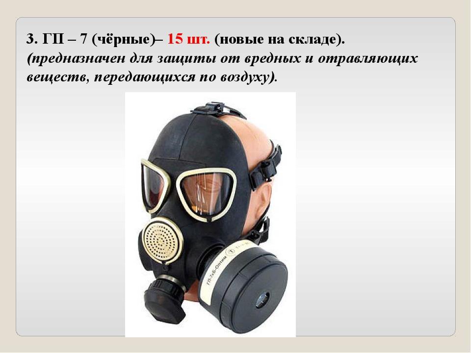 3. ГП – 7 (чёрные)– 15 шт. (новые на складе). (предназначен для защиты от вре...