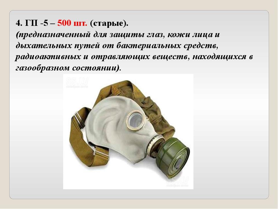 4. ГП -5 – 500 шт. (старые). (предназначенный для защиты глаз, кожи лица и ды...