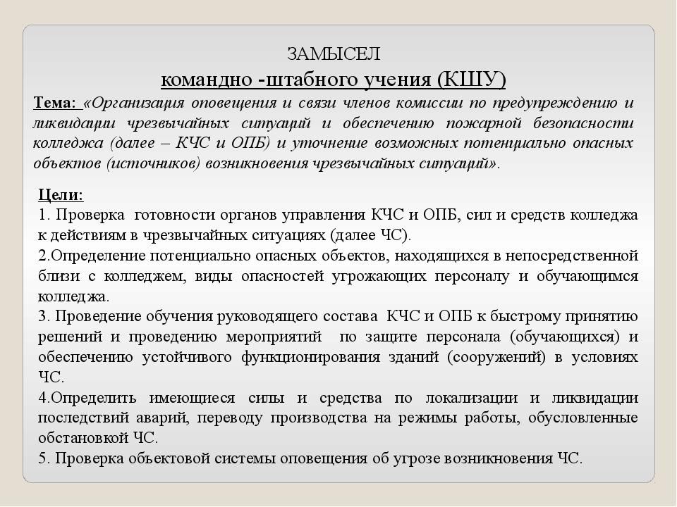 ЗАМЫСЕЛ командно штабного учения (КШУ) Тема: «Организация оповещения и связи...