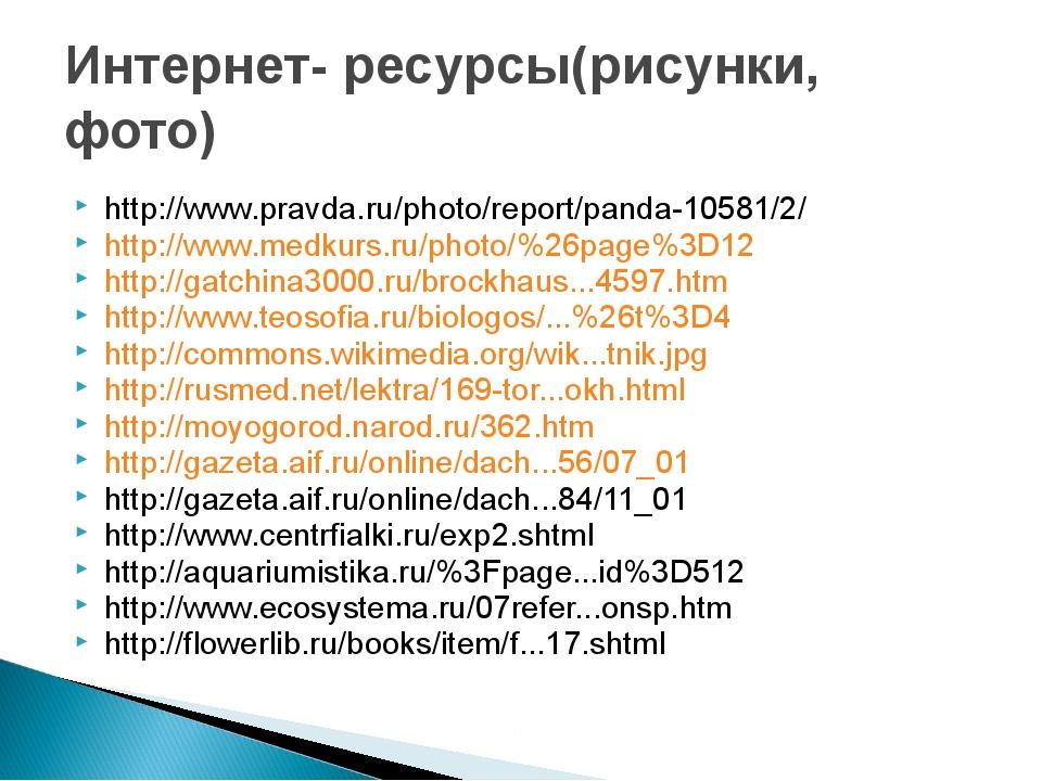Интернет- ресурсы(рисунки, фото) http://www.pravda.ru/photo/report/panda-1058...