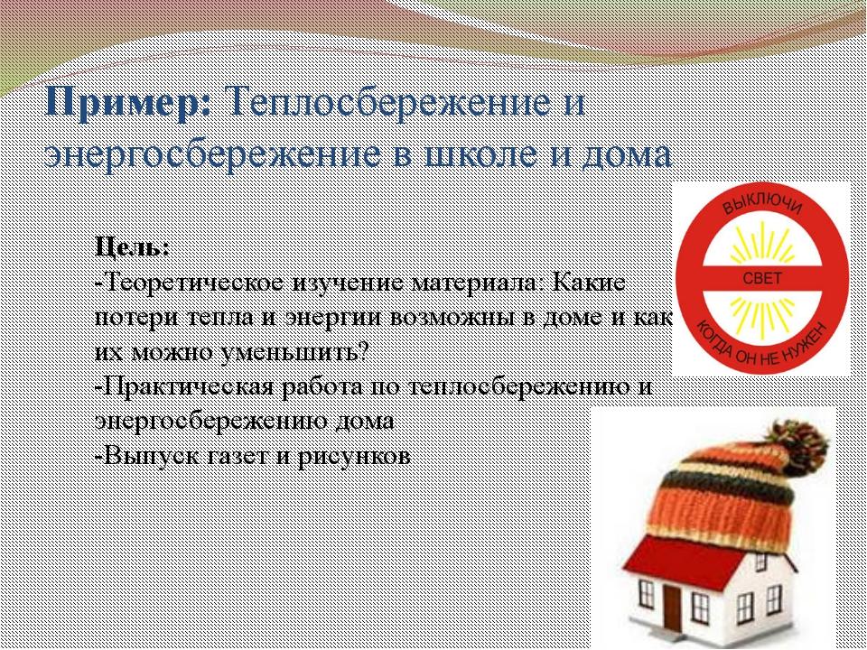 Пример: Теплосбережение и энергосбережение в школе и дома Цель: -Теоретическо...