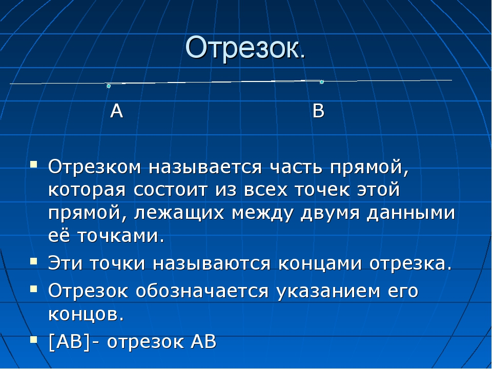 Отрезок. А В Отрезком называется часть прямой, которая состоит из всех точек...