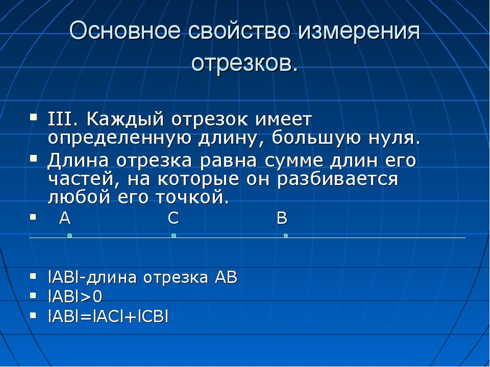 Основное свойство измерения отрезков. III. Каждый отрезок имеет определенную...