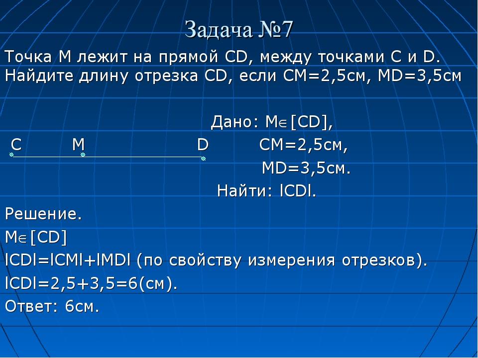 Задача №7 Точка М лежит на прямой CD, между точками С и D. Найдите длину отре...