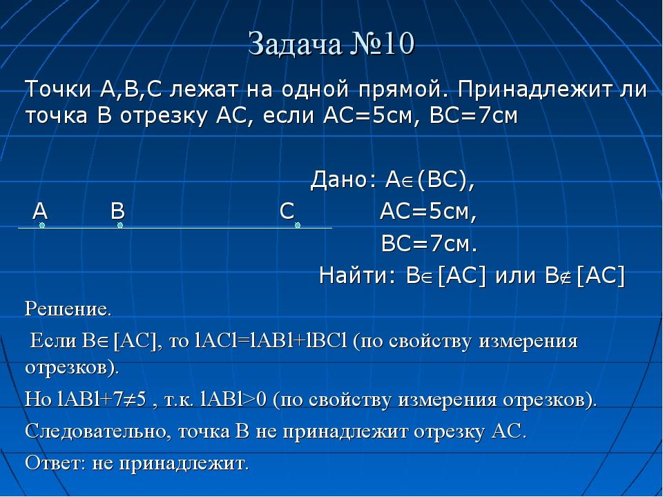 Задача №10 Точки А,В,С лежат на одной прямой. Принадлежит ли точка В отрезку...