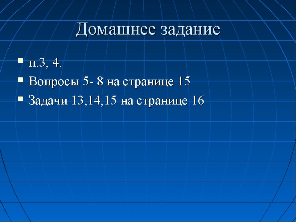 Домашнее задание п.3, 4. Вопросы 5- 8 на странице 15 Задачи 13,14,15 на стран...